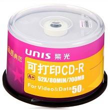 紫光(UNIS)CD-R 空白光盘52速700M 真彩可打印 桶装50片