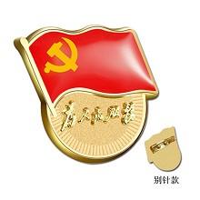 一碟红叶(HY)党徽 别针款 普通款