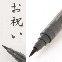 无印良品 书法笔 黑色