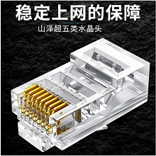 山泽(SAMZHE)YH-5100 超5类RJ45网络水晶头 精装版 100个/盒