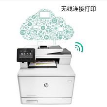 惠普(HP)377dw A4彩色激光多功能打印復印掃描一體機