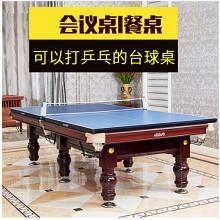 腾勃(TB) 台球桌家用美式落袋中式黑八小斯诺克案子台球桌
