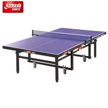 红双喜(DHS)T1024 乒乓球台