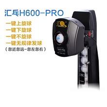 汇乓(HUIPANG)H600-PRO 乒乓球发球机