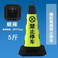 斯图(sitco)反光路锥 禁止停车警示牌 专用车位停车牌桩 橡胶款 5斤 底座39 高70