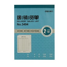 得力(deli)3494 二联销货清单(蓝) 10本装