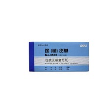 得力(deli)3535 无碳复写单据(蓝) 87*175mm 10本装