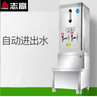 志高(CHIGO)全自动电热开水器 商用烧水机 不锈钢开水机 120L/H 标准款380V+配套底座
