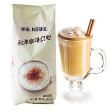 雀巢(Nestle)泡沫咖啡奶 800g/袋