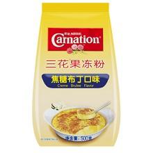 雀巢(Nestle)三花果冻粉焦糖布丁口味 500g/袋