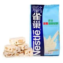 雀巢(Nestle)全脂奶粉 500g/袋