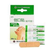 云南白药 创可贴轻巧型 防磨脚创口贴医用透气止血贴 20片/盒 6盒装