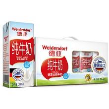 德亚(Weidendorf)全脂纯牛奶 200ml*12盒 礼盒装