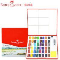 辉柏嘉(FABER-CASTELL)576048 固体水彩颜料套装 48色