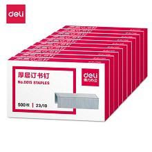 得力(deli)0213 23/13不锈钢厚层订书钉/订书针 1000枚/盒 单盒装