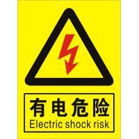 恒远 户外防水防晒背胶贴 带反光膜 20*30cm 有电危险款