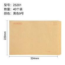 得力(deli)25201 9号牛皮纸信封袋 40个/包 整包装