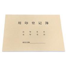 欧唛(oumai)用印登记簿 单本价