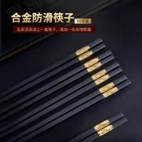 桂凤 家用合金筷 金色吉祥如意筷 27.3cm 10双装