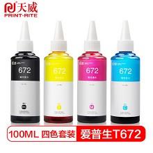 天威(PrintRite)T6721-T6724 墨水四色套装(黑青红黄)100ML 适用机型:L101/L380/L351/L358 四支装