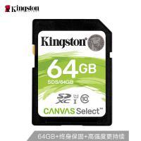 金士顿(Kingston)UHS-I Class10 64GB SD 存储卡