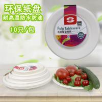 桂凤  20.5厘米一次性餐盘 10个/包