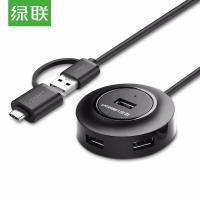 绿联 20277 1m USB一拖四HUB集线器 黑色
