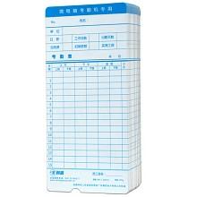 科密(COMET)350g双面考勤卡纸