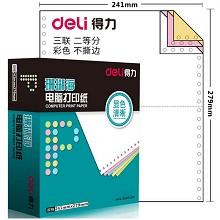 得力(deli)S241-3-1/2CS 珊瑚海彩色电脑打印纸 三联二等分80列 撕边 色序:白红黄 1000页/包