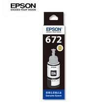 爱普生(EPSON)672 黑色墨水 70ML 适用机型:L130/L220/L310 单支装