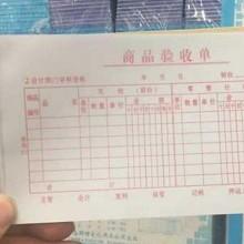 国文 三联商品验收单 48K 18.8*10.5cm不带复写  10本/包