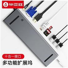 毕亚兹(BIAZE)ZH97 Type-c十合一扩展坞 3口USB/HDMI/VGA十合一转换器 深空灰