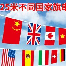 斯图(sitco)世界杯各国串旗万国旗吊旗挂旗小彩旗 约25米/条 单条价