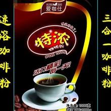 爱咖仕 咖啡机专用咖啡粉 三合一速溶 1000克