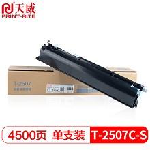 天威(PrintRite)T-2507C-S TOSHIBA-2006-T2507-126G-BK 黑色粉盒 带芯片 适用于e-STUDIO 2006/2306/2506/2307/2507 单支装