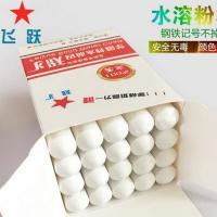 飞跃 无尘粉笔 安全无毒环保 水溶性 白色彩色可选 20根/盒