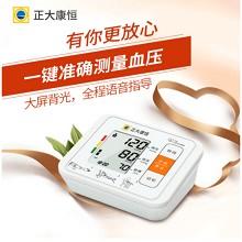正大 BP369A 手臂式全自动电子血压计 白色