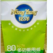 铭洋(MINGYANG)A3 70g 打印复印纸办公用品 4包/箱