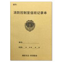 永旭 消防控制室值班记录本  A4 100页/本