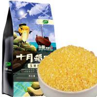 十月稻田 玉米糁(玉米渣 小细颗粒 玉米 杂粮 真空装 大米伴侣)1kg 单袋