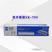 蓝信开 XK-70N 原装蓝盒色带/碳带 适用 松下KX-FP7009CN/706FA/300E/7097167006