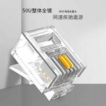 安普康(AMPCOM)AMCAT32100 工程级6P2C电话纯铜镀金水晶头 100个/袋
