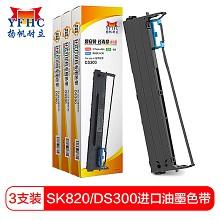 扬帆耐立(YFHC)DS300/80D-3/SK820 色带架(带头卡) 三个装 适用于得实DS300 DS2600II/1100II/DS1860/DS1860TS/DS650/DS7120/DS6...