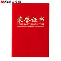 晨光(M&G)ASC99306 尊贤绒面荣誉证书6K