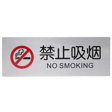 斯图(sitoo) STBSP1 导示牌铝塑板标牌标识牌标语牌门贴牌银色 禁止吸烟10个装