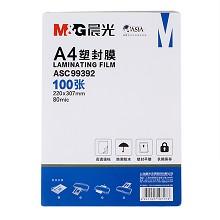 晨光(M&G) ASC99392 A4/100张220*307mm/80mic透明高清塑封膜过塑膜护卡膜照片塑封膜塑