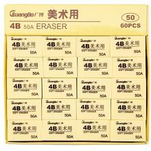 广博(GuangBo)XP9528 4B美术像皮擦 单块装