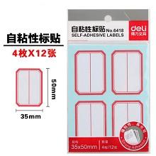 得力(deli)6418 不干胶标签纸 小标签贴口取纸 标价贴价格签贴纸图书分类