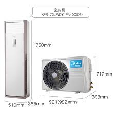 美的(Midea)KFR-72LW/DY-DA400 立柜机空调 3匹 定频冷暖 220V 2级能效 白色