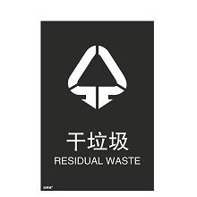 安赛瑞 25306 垃圾分类标志标识(干垃圾)生活废弃物 上海国家标准一次性用品标语3M不干胶 180×270mm 一张 黑色
